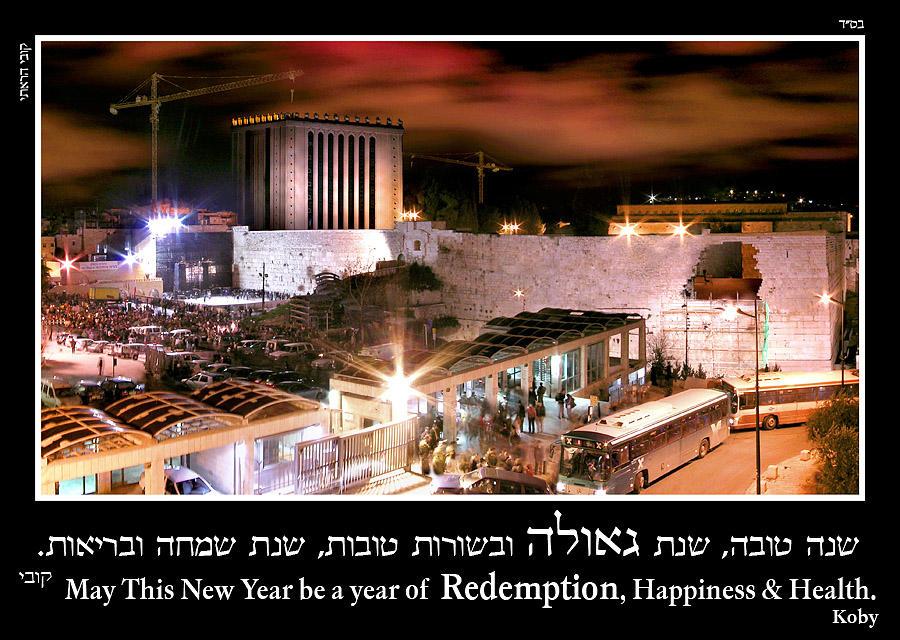 גלויה של בית המקדש השלישי